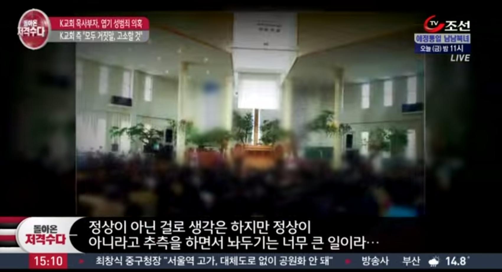 lee jung hee korean woman pastor sexual abuse slavery 1