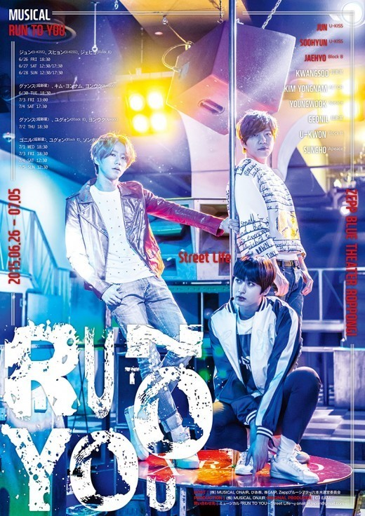 run to you poster