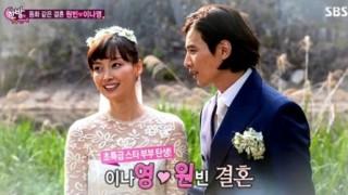 wonbin leenayoung