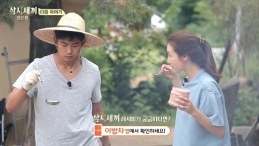 Choi Ji Woo Taecyeon
