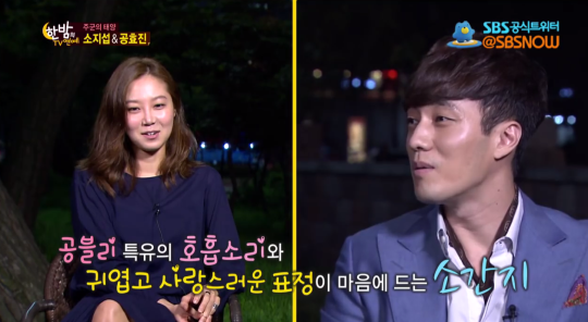 Gong Hyo Jin So Ji Sub interview