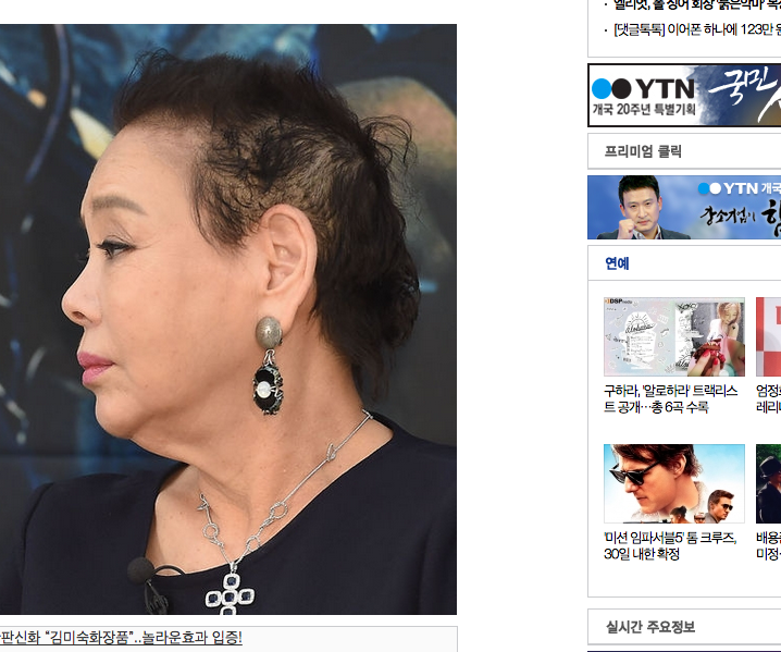 Screencap from YTN