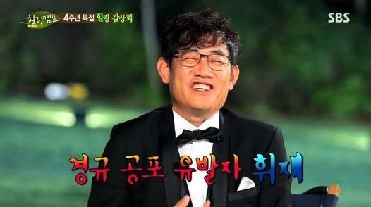 Lee Kyung Kyu Healing Camp