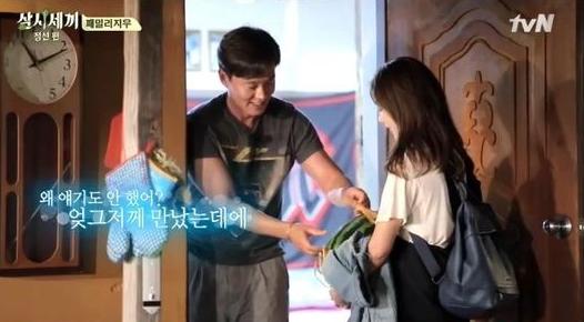 Lee Seo Jin Choi Ji Woo
