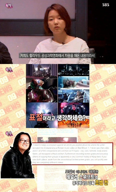 One Night of TV Entertainment 2NE1 Taylor Swift Plagiarism Controversy