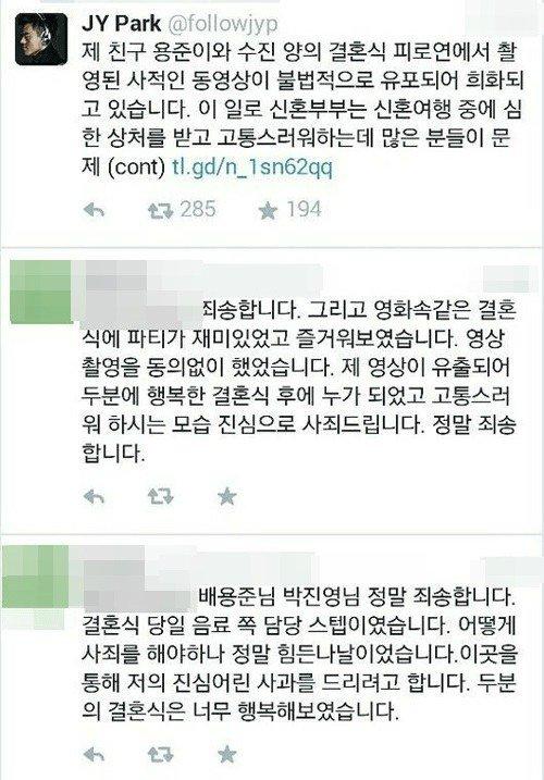 Park Jin Young Bae Yong Joon Wedding Tweets