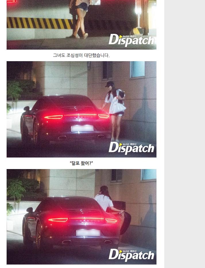 Park Shin Hye Lee Jong Suk Dispatch11