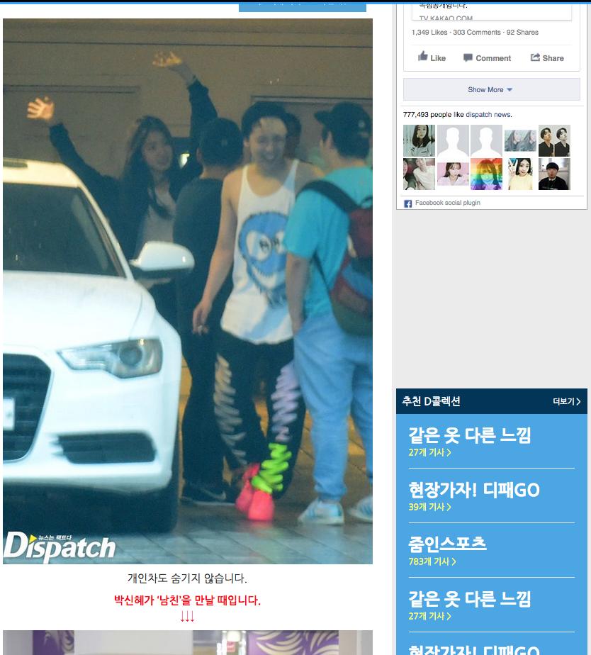 Park Shin Hye Lee Jong Suk Dispatch2