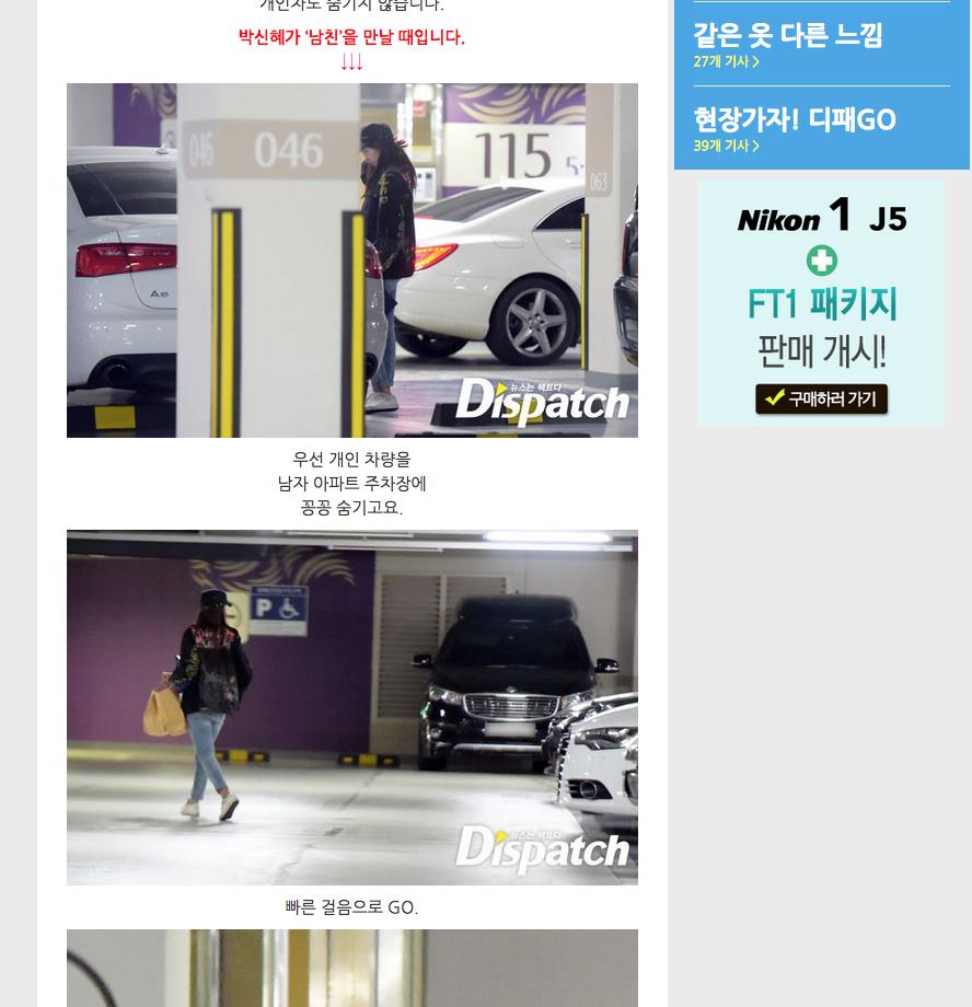 Park Shin Hye Lee Jong Suk Dispatch3