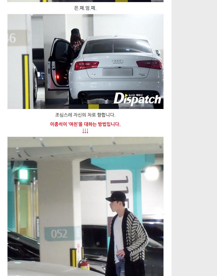 Park Shin Hye Lee Jong Suk Dispatch6