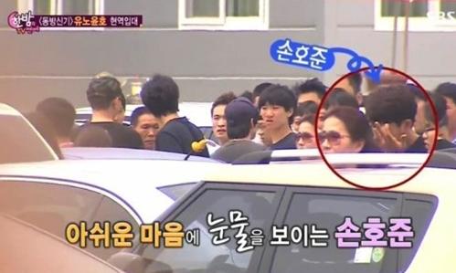 Son Ho Joon Crying