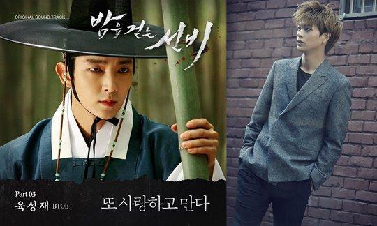 Yook Sungjae Scholar Who Walks the Night