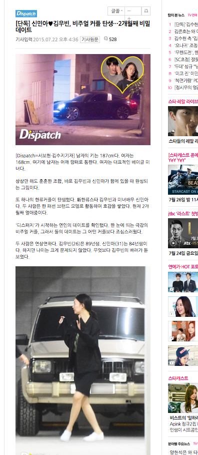 Screen capture of the Dispatch article