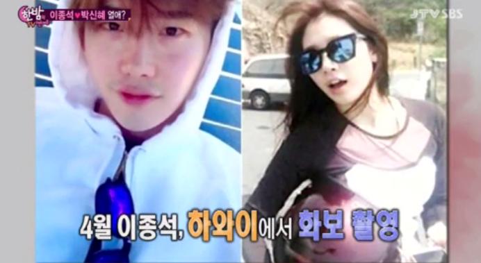 lee jong suk park shin hye night of tv entertainment 1