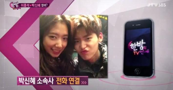 lee jong suk park shin hye night of tv entertainment