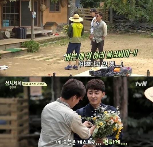 lee seo jin son ho joon 2