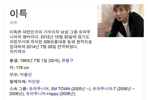 leeteuk google korea profile picture