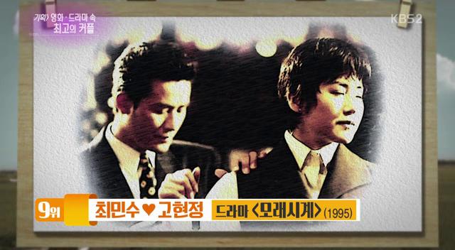 netizen best couple 9