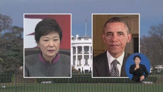 Park Geun Hye Obama