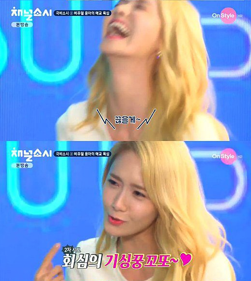 YoonA Channel Girls Generation