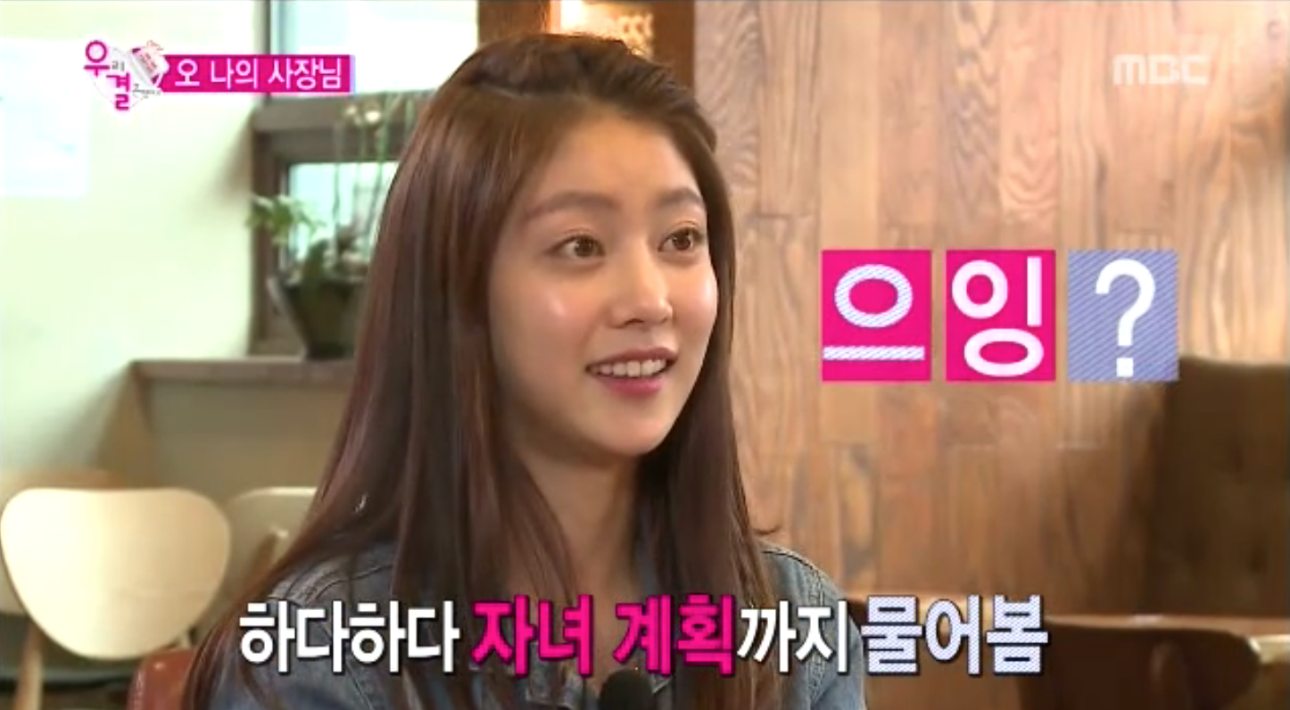 gong seung yeon we got married interview
