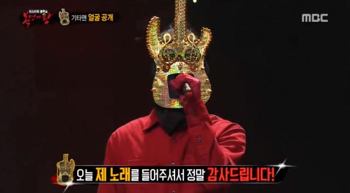 king of mask singer guitar man