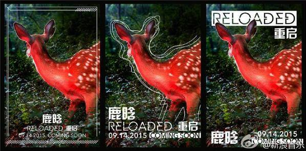 luhan reloaded 5