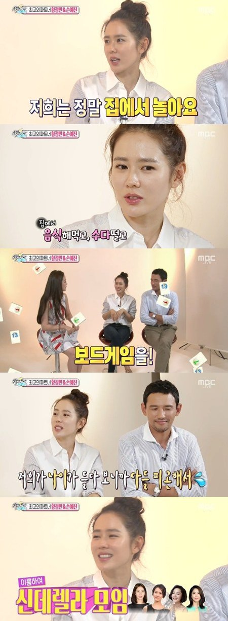 son ye jin hwang jung min section tv