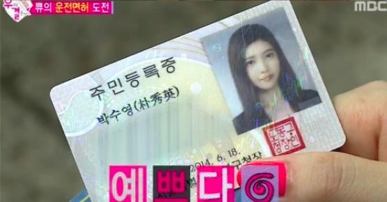 wgm identification card 3