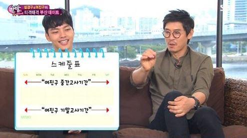 yeo jin goo seol kyung goo