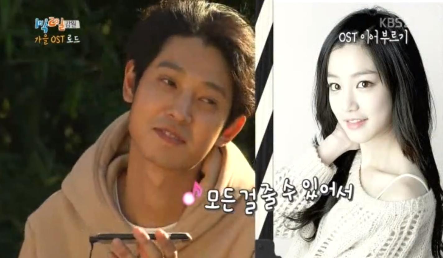 jung joon young lee yoo bi 2 days 1 night