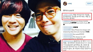 jung kyung ho yoon do hyun instagram comments