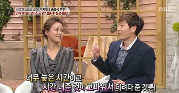 park ip sun song jong kook