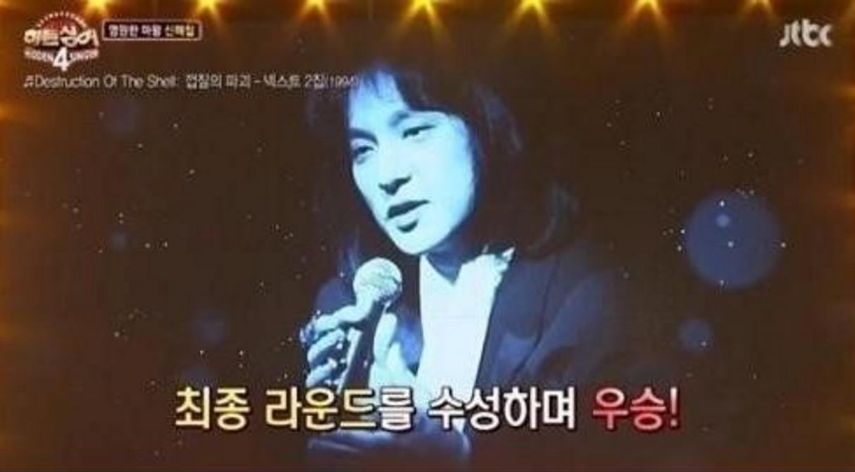 shin hae chul hidden singer 1