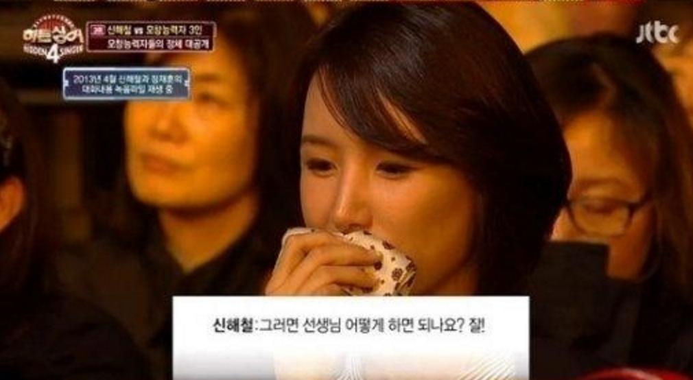 shin hae chul hidden singer