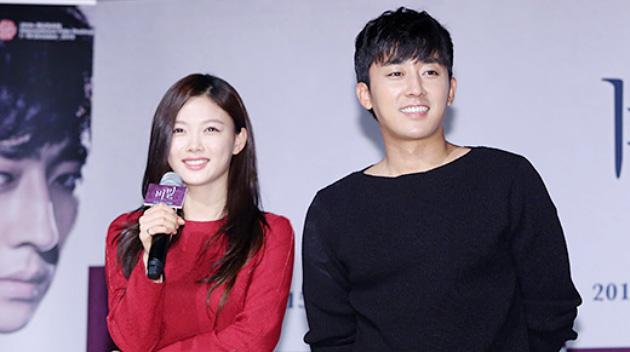 son ho joon kim yoo jung2