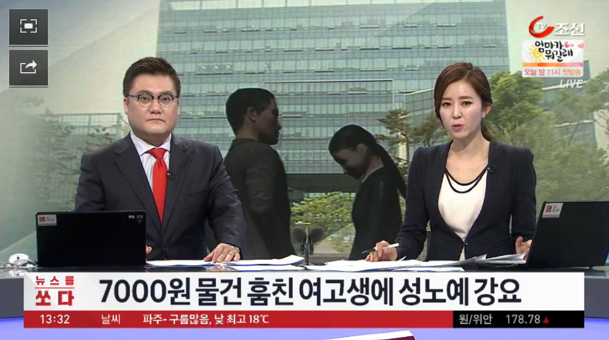 Source: TV Chosun