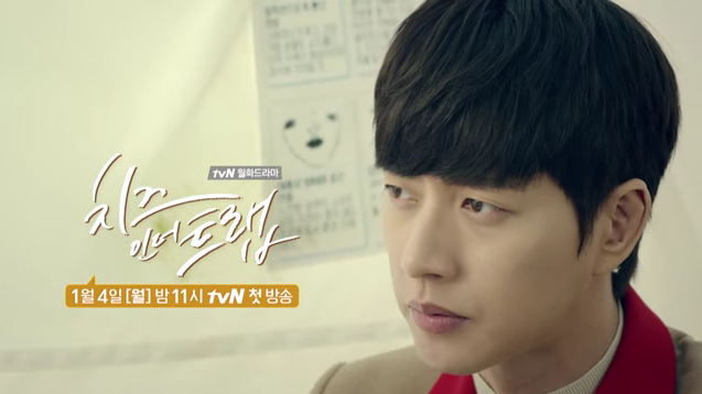 cheese in the trap teaser-feature