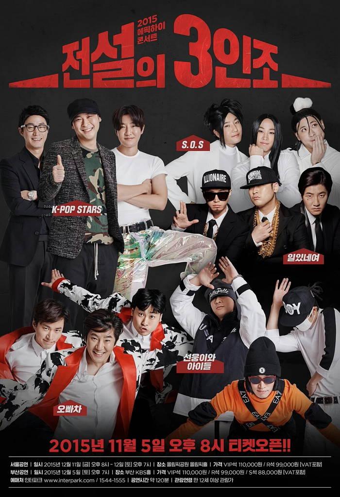 epik high poster 5