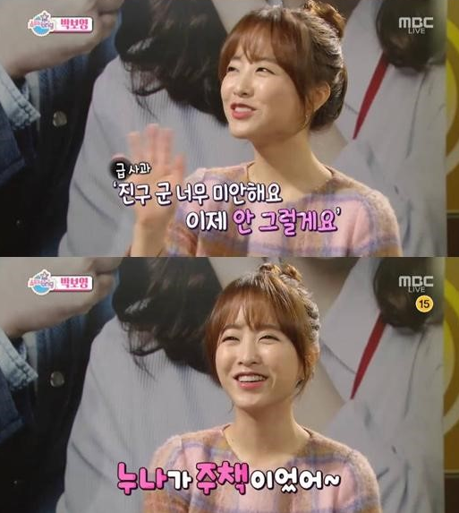 park bo young section tv1