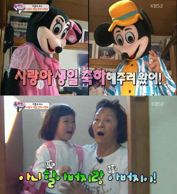 the return of superman choo sarang 2