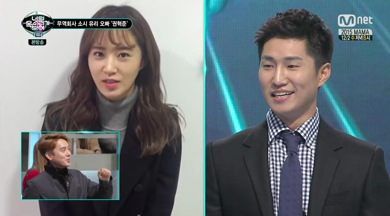 yuri kwon hyuk jun i can see your voice
