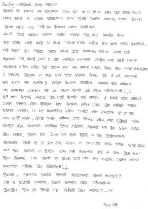 dal-shabet-jiyul-letter