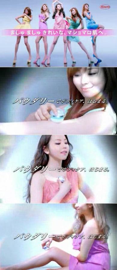 The Wonder Girls CF for Kowa