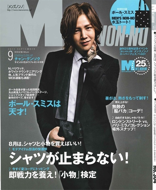 Jang Geun Suk have become extremely popular in Japan recently