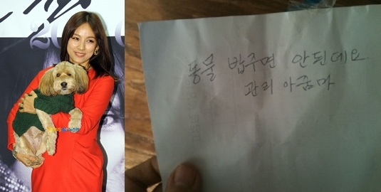 The Note Lee Hyori Received