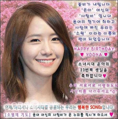 Yoona of Girl's Generation
