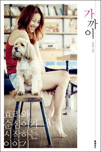 "Book cover for Lee Hyori's ""Closer"""