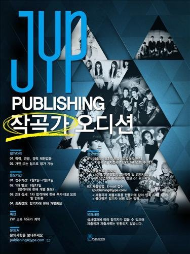 jyp entertainment to hold songwriter auditions