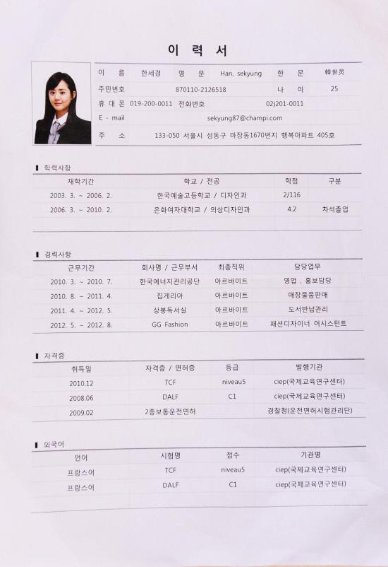 moon geun young reveals killer resume for  u0026quot cheongdamdong